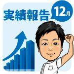 【実績公開】12月の実績公開と今後の方針