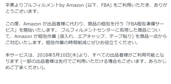 Amazon梱包準備サービス