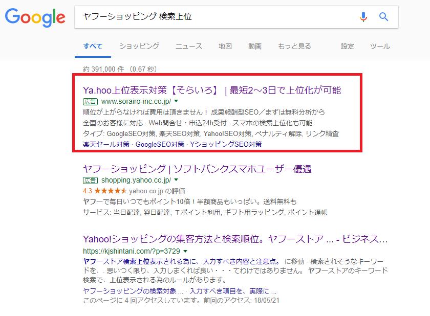 検索上位化対策