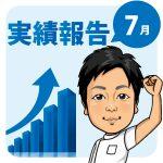 【副業電脳せどり】7月の結果報告 副業月収160万突破~