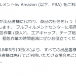 【FBA梱包準備サービス】Amazon新サービス登場?